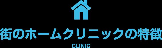 街の内科外科クリニックの特徴