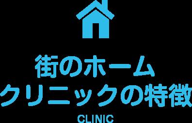 街のホームクリニックの特徴